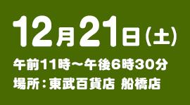 12月21日(土) 午前11時~午後6時30分 場所:東武百貨店 船橋店
