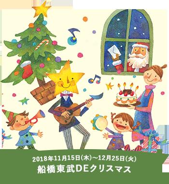 船橋東武DEクリスマス