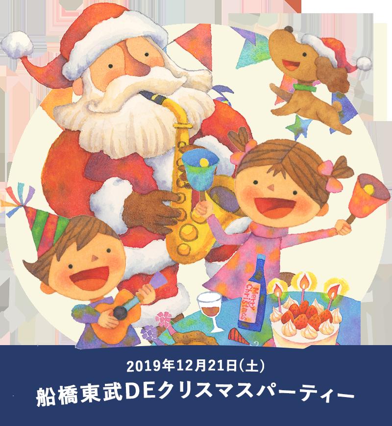 船橋東武DEクリスマスパーティー