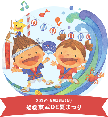 船橋東武DE夏まつり