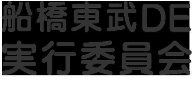 船橋東武DE実行委員会