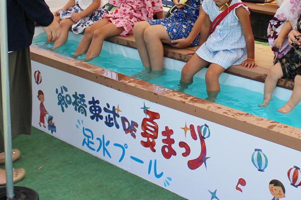 夏のひんやり足水体験