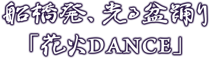 ~船橋発、光る盆踊り「花火DANCE」~