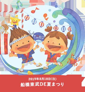 船橋東武DE夏やすみ